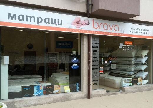 Brava - магазин за матраци
